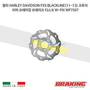 할리 HARLEY DAVIDSON FXS BLACKLINE(11-13) 크루저 리어 브레이킹 브레이크 디스크 로터 W-FIX WF7507