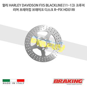 할리 HARLEY DAVIDSON FXS BLACKLINE(11-13) 크루저 리어 브레이킹 브레이크 디스크 로터 R-FIX HD01RI