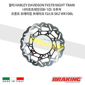 할리 HARLEY DAVIDSON FXSTB NIGHT TRAIN 나이트트레인(08-10) 크루저 프론트 브레이킹 브레이크 디스크 로터 SK2 WK106L