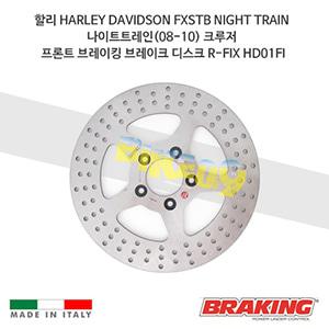 할리 HARLEY DAVIDSON FXSTB NIGHT TRAIN 나이트트레인(08-10) 크루저 프론트 브레이킹 브레이크 디스크 로터 R-FIX HD01FI