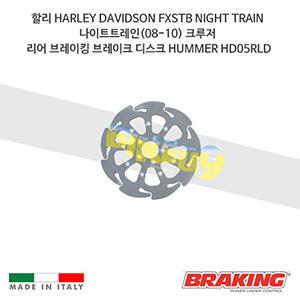 할리 HARLEY DAVIDSON FXSTB NIGHT TRAIN 나이트트레인(08-10) 크루저 리어 브레이킹 브레이크 디스크 로터 HUMMER HD05RLD