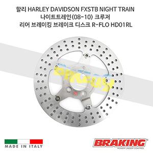 할리 HARLEY DAVIDSON FXSTB NIGHT TRAIN 나이트트레인(08-10) 크루저 리어 브레이킹 브레이크 디스크 로터 R-FLO HD01RL