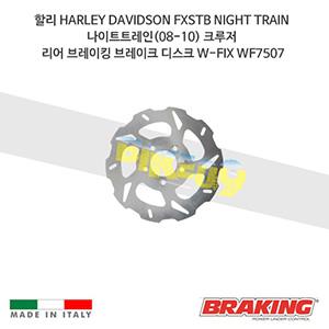 할리 HARLEY DAVIDSON FXSTB NIGHT TRAIN 나이트트레인(08-10) 크루저 리어 브레이킹 브레이크 디스크 로터 W-FIX WF7507