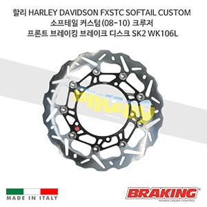 할리 HARLEY DAVIDSON FXSTC SOFTAIL CUSTOM 소프테일 커스텀(08-10) 크루저 프론트 브레이킹 브레이크 디스크 로터 SK2 WK106L