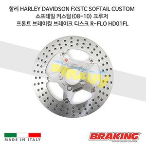 할리 HARLEY DAVIDSON FXSTC SOFTAIL CUSTOM 소프테일 커스텀(08-10) 크루저 프론트 브레이킹 브레이크 디스크 로터 R-FLO HD01FL