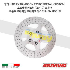 할리 HARLEY DAVIDSON FXSTC SOFTAIL CUSTOM 소프테일 커스텀(08-10) 크루저 프론트 브레이킹 브레이크 디스크 로터 R-FIX HD01FI