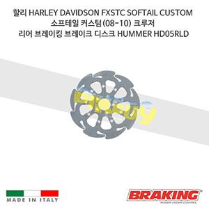 할리 HARLEY DAVIDSON FXSTC SOFTAIL CUSTOM 소프테일 커스텀(08-10) 크루저 리어 브레이킹 브레이크 디스크 로터 HUMMER HD05RLD
