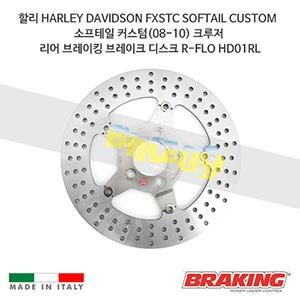 할리 HARLEY DAVIDSON FXSTC SOFTAIL CUSTOM 소프테일 커스텀(08-10) 크루저 리어 브레이킹 브레이크 디스크 로터 R-FLO HD01RL