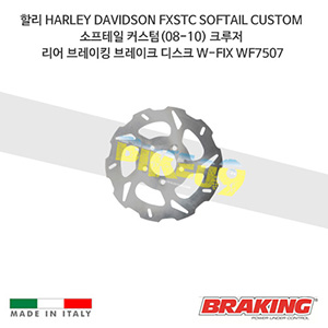 할리 HARLEY DAVIDSON FXSTC SOFTAIL CUSTOM 소프테일 커스텀(08-10) 크루저 리어 브레이킹 브레이크 디스크 로터 W-FIX WF7507
