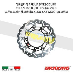아프릴리아 APRILIA DORSODURO 도르소도르750 (08-17) 슈퍼모타드 프론트 오토바이 브레이크 디스크 로터 SK2 WK001LR 브렘보 브레이킹