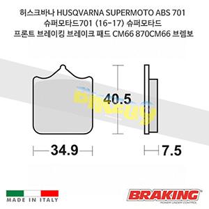 허스크바나 HUSQVARNA SUPERMOTO ABS 701 슈퍼모타드701 (16-17) 슈퍼모타드 프론트 오토바이 브레이크 패드 라이닝 CM66 870CM66 브렘보 브레이킹