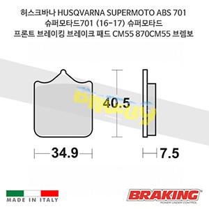 허스크바나 HUSQVARNA SUPERMOTO ABS 701 슈퍼모타드701 (16-17) 슈퍼모타드 프론트 오토바이 브레이크 패드 라이닝 CM55 870CM55 브렘보 브레이킹