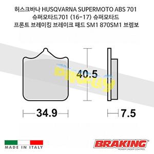 허스크바나 HUSQVARNA SUPERMOTO ABS 701 슈퍼모타드701 (16-17) 슈퍼모타드 프론트 오토바이 브레이크 패드 라이닝 SM1 870SM1 브렘보 브레이킹