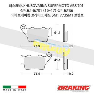 허스크바나 HUSQVARNA SUPERMOTO ABS 701 슈퍼모타드701 (16-17) 슈퍼모타드 리어 오토바이 브레이크 패드 라이닝 SM1 773SM1 브렘보 브레이킹