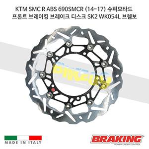 KTM SMC R ABS 690SMCR (14-17) 슈퍼모타드 프론트 브레이킹 브레이크 디스크 로터 SK2 WK054L 브렘보