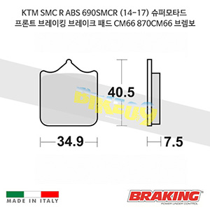KTM SMC R ABS 690SMCR (14-17) 슈퍼모타드 프론트 오토바이 브레이크 패드 라이닝 CM66 870CM66 브렘보 브레이킹