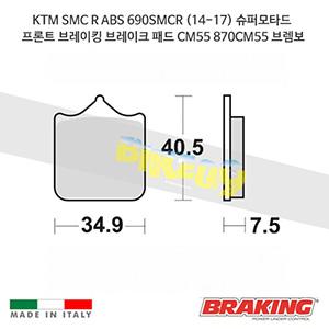 KTM SMC R ABS 690SMCR (14-17) 슈퍼모타드 프론트 오토바이 브레이크 패드 라이닝 CM55 870CM55 브렘보 브레이킹