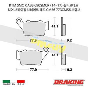 KTM SMC R ABS 690SMCR (14-17) 슈퍼모타드 리어 오토바이 브레이크 패드 라이닝 CM56 773CM56 브렘보 브레이킹