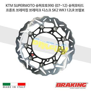 KTM SUPERMOTO 슈퍼모토990 (07-12) 슈퍼모타드 프론트 오토바이 브레이크 디스크 로터 SK2 WK112LR 브렘보 브레이킹