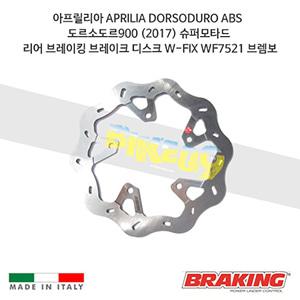 아프릴리아 APRILIA DORSODURO ABS 도르소도르900 (2017) 슈퍼모타드 리어 오토바이 브레이크 디스크 로터 W-FIX WF7521 브렘보 브레이킹