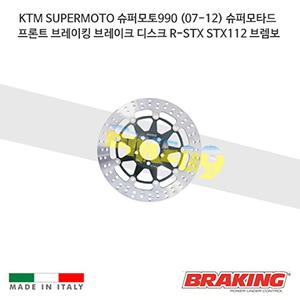 KTM SUPERMOTO 슈퍼모토990 (07-12) 슈퍼모타드 프론트 오토바이 브레이크 디스크 로터 R-STX STX112 브렘보 브레이킹