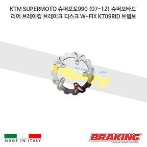 KTM SUPERMOTO 슈퍼모토990 (07-12) 슈퍼모타드 리어 오토바이 브레이크 디스크 로터 W-FIX KT09RID 브렘보 브레이킹