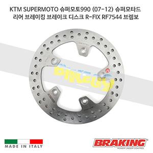 KTM SUPERMOTO 슈퍼모토990 (07-12) 슈퍼모타드 리어 오토바이 브레이크 디스크 로터 R-FIX RF7544 브렘보 브레이킹