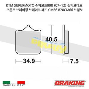 KTM SUPERMOTO 슈퍼모토990 (07-12) 슈퍼모타드 프론트 오토바이 브레이크 패드 라이닝 CM66 870CM66 브렘보 브레이킹