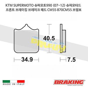 KTM SUPERMOTO 슈퍼모토990 (07-12) 슈퍼모타드 프론트 오토바이 브레이크 패드 라이닝 CM55 870CM55 브렘보 브레이킹