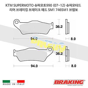 KTM SUPERMOTO 슈퍼모토990 (07-12) 슈퍼모타드 리어 오토바이 브레이크 패드 라이닝 SM1 746SM1 브렘보 브레이킹