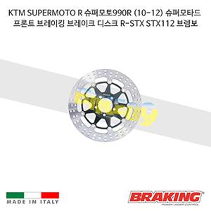 KTM SUPERMOTO R 슈퍼모토990R (10-12) 슈퍼모타드 프론트 오토바이 브레이크 디스크 로터 R-STX STX112 브렘보 브레이킹