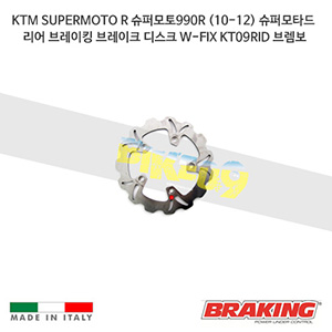 KTM SUPERMOTO R 슈퍼모토990R (10-12) 슈퍼모타드 리어 오토바이 브레이크 디스크 로터 W-FIX KT09RID 브렘보 브레이킹