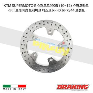 KTM SUPERMOTO R 슈퍼모토990R (10-12) 슈퍼모타드 리어 오토바이 브레이크 디스크 로터 R-FIX RF7544 브렘보 브레이킹