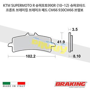 KTM SUPERMOTO R 슈퍼모토990R (10-12) 슈퍼모타드 프론트 오토바이 브레이크 패드 라이닝 CM66 930CM66 브렘보 브레이킹