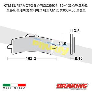 KTM SUPERMOTO R 슈퍼모토990R (10-12) 슈퍼모타드 프론트 오토바이 브레이크 패드 라이닝 CM55 930CM55 브렘보 브레이킹