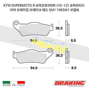 KTM SUPERMOTO R 슈퍼모토990R (10-12) 슈퍼모타드 리어 오토바이 브레이크 패드 라이닝 SM1 746SM1 브렘보 브레이킹
