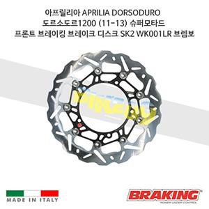 아프릴리아 APRILIA DORSODURO 도르소도르1200 (11-13) 슈퍼모타드 프론트 오토바이 브레이크 디스크 로터 SK2 WK001LR 브렘보 브레이킹