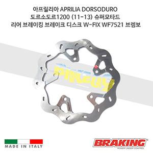 아프릴리아 APRILIA DORSODURO 도르소도르1200 (11-13) 슈퍼모타드 리어 오토바이 브레이크 디스크 로터 W-FIX WF7521 브렘보 브레이킹
