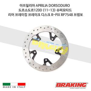 아프릴리아 APRILIA DORSODURO 도르소도르1200 (11-13) 슈퍼모타드 리어 오토바이 브레이크 디스크 로터 R-FIX RF7548 브렘보 브레이킹