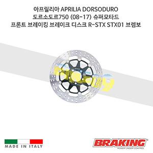 아프릴리아 APRILIA DORSODURO 도르소도르750 (08-17) 슈퍼모타드 프론트 오토바이 브레이크 디스크 로터 R-STX STX01 브렘보 브레이킹
