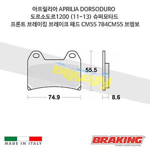 아프릴리아 APRILIA DORSODURO 도르소도르1200 (11-13) 슈퍼모타드 프론트 오토바이 브레이크 패드 라이닝 CM55 784CM55 브렘보 브레이킹