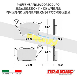 아프릴리아 APRILIA DORSODURO 도르소도르1200 (11-13) 슈퍼모타드 리어 오토바이 브레이크 패드 라이닝 CM56 773CM56 브렘보 브레이킹