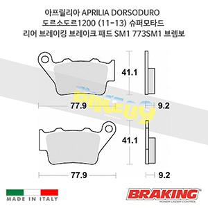 아프릴리아 APRILIA DORSODURO 도르소도르1200 (11-13) 슈퍼모타드 리어 오토바이 브레이크 패드 라이닝 SM1 773SM1 브렘보 브레이킹