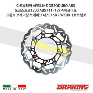 아프릴리아 APRILIA DORSODURO ABS 도르소도르1200 ABS (11-12) 슈퍼모타드 프론트 오토바이 브레이크 디스크 로터 SK2 WK001LR 브렘보 브레이킹
