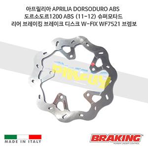 아프릴리아 APRILIA DORSODURO ABS 도르소도르1200 ABS (11-12) 슈퍼모타드 리어 오토바이 브레이크 디스크 로터 W-FIX WF7521 브렘보 브레이킹