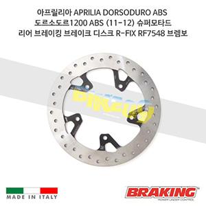 아프릴리아 APRILIA DORSODURO ABS 도르소도르1200 ABS (11-12) 슈퍼모타드 리어 오토바이 브레이크 디스크 로터 R-FIX RF7548 브렘보 브레이킹