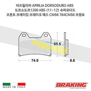 아프릴리아 APRILIA DORSODURO ABS 도르소도르1200 ABS (11-12) 슈퍼모타드 프론트 오토바이 브레이크 패드 라이닝 CM66 784CM66 브렘보 브레이킹