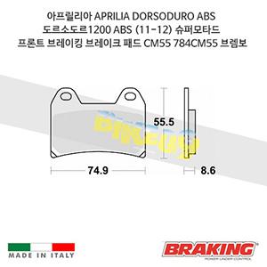 아프릴리아 APRILIA DORSODURO ABS 도르소도르1200 ABS (11-12) 슈퍼모타드 프론트 오토바이 브레이크 패드 라이닝 CM55 784CM55 브렘보 브레이킹