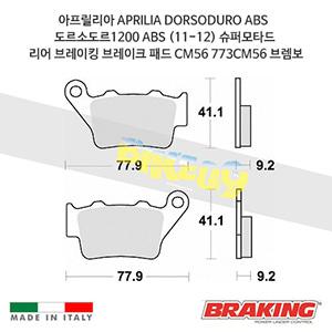 아프릴리아 APRILIA DORSODURO ABS 도르소도르1200 ABS (11-12) 슈퍼모타드 리어 오토바이 브레이크 패드 라이닝 CM56 773CM56 브렘보 브레이킹