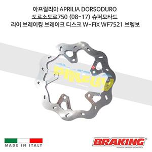 아프릴리아 APRILIA DORSODURO 도르소도르750 (08-17) 슈퍼모타드 리어 오토바이 브레이크 디스크 로터 W-FIX WF7521 브렘보 브레이킹
